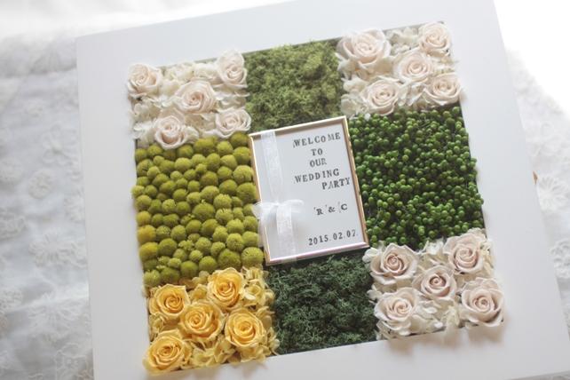 ウェルカムボード・プリザーブドフラワー・お花たっぷり・写真立て付・白・グリーン・黄