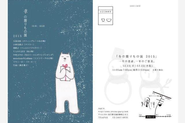委託販売・冬の贈りもの展2015