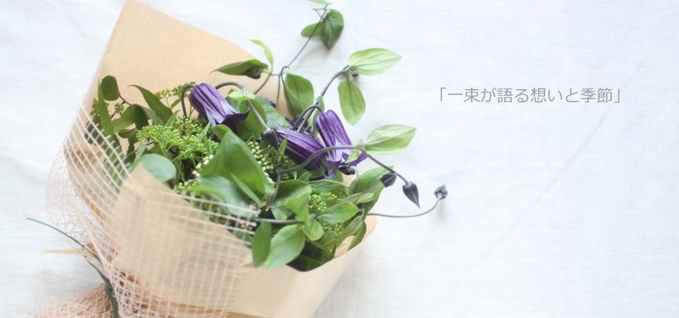 HOME SLIDES 23 (初夏・クレマチスの花束)