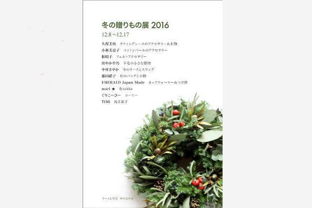 冬の贈りもの展2016